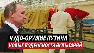 Чудо-оружие Путина. Новые подробности испытаний
