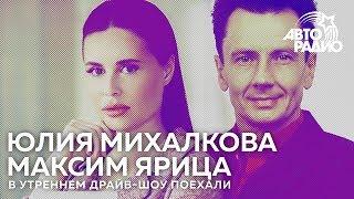 Максим Ярица и Юлия Михалкова о Харатьяне и ненужных новогодних подарках