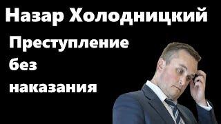 Назар Холодницкий. Главный по коррупции или по борьбе с ней?