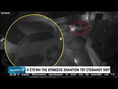 Σ.Χίος | Η στιγμή της επίθεσης | 29/07/2020 | ΕΡΤ