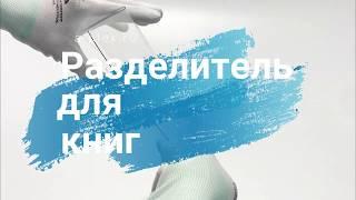 Видео: разделитель с буквами