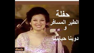 تحميل اغاني نجاة الصغيرة تغني الطير المسافر و دوبنا ياحبايبنا في حفلة تونس الجميلة - سنة ١٩٧٦ MP3