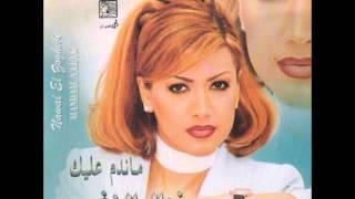 تحميل اغاني نوال الزغبي - ماندم عليك / Nawal Al Zoghbi - Mandam Alek MP3