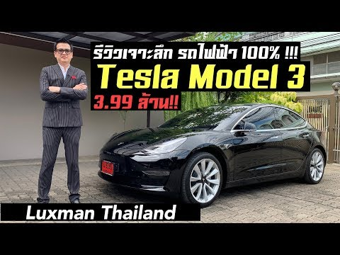 Luxman Thailand