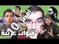 Video for قنوات يوتيوب عربية علمية