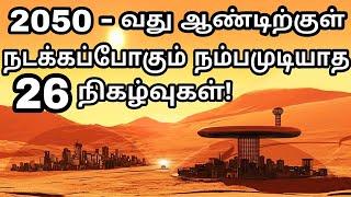 2050 க்குள் நடக்கப்போகும் 26 ஆச்சரியமான நிகழ்வுகள் | What will happen before 2050 | Tamil |