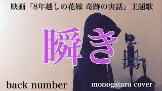 フル歌詞付き瞬き映画『8年越しの花嫁奇跡の実話』主題歌-backnumbermonogatarucover