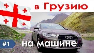Можно ли поехать в Грузию на низкой машине (седан) - Видео онлайн