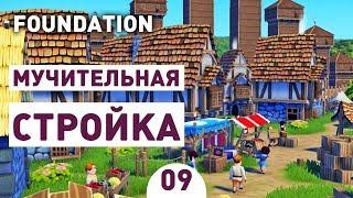 МУЧИТЕЛЬНАЯ СТРОЙКА! - #9 FOUNDATION 1.0 ПРОХОЖДЕНИЕ