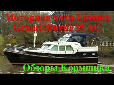 Моторная яхта Linssen Grand Sturdi 35 AC на выставке Vene Bat 2017 в Хельсинки