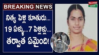 Mounika Who Got Seven Marriages And Then Abscond With Brides Money And Gold | Tollywood Nagar