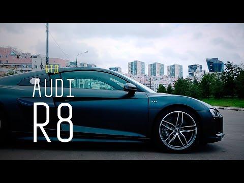 Audi R8 Coupe Купе класса A - тест-драйв 1