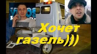 Как цыган  газель покупал))))