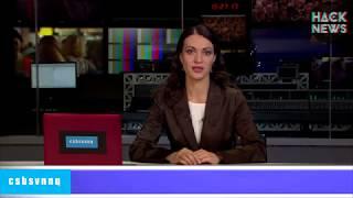 Hack News - Американские новости (Выпуск 166)