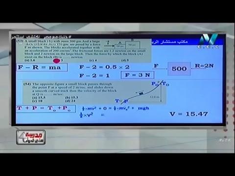 ديناميكا لغات 3 ثانوى - مراجعة ليلة الامتحان (الحلقة 1&2) 23-06-2018 , مدرسة على الهواء