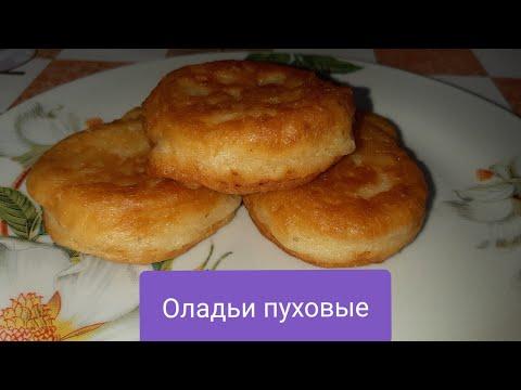 ОЛАДЬИ РЕЦЕПТ