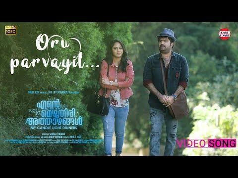 Oru Parvayil Aval Song - Ente Mezhuthiri Athazhangal