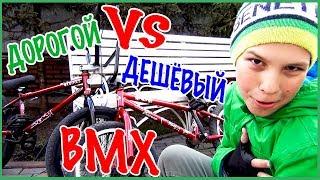 Дорогой BMX VS Дешевый BMX \\ Сравнение BMX