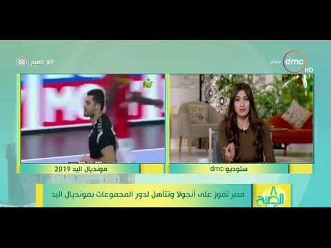 مصر تفوز على أنجولا وتتأهل للدور الثاني في بطولة كأس العالم لكرة اليد