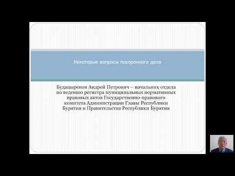 Будацыренов А.П. Некоторые вопросы похоронного дела