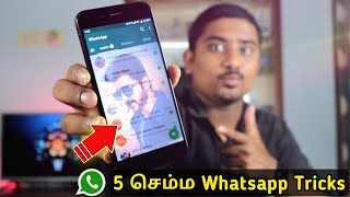 5 கெத்தான Whatsapp Tricks 🔥 Whatsapp Tricks In Tamil