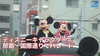 沖縄にミッキー・マウスがやって来た!
