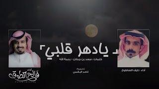 يادهر قلبي I كلمات سعد بن جدلان - رحمة الله I أداء فالح الطوق و نايف الصاطوح