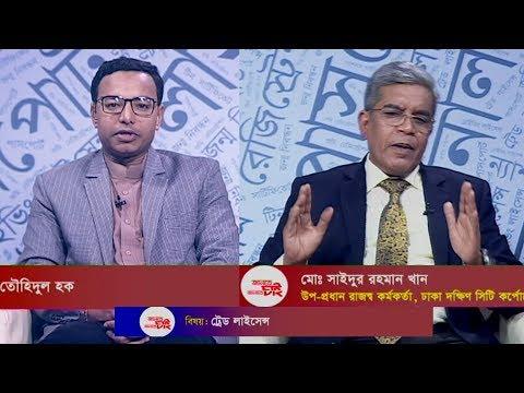 Jante Chai Janate Chai- EP 05 | বিষয়: ট্রেড লাইসেন্স | জানতে চাই জানাতে চাই | ETV