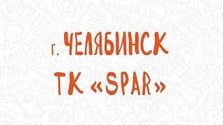 Праздничное открытие Галамарт в г. Челябинск, ТЦ SPAR