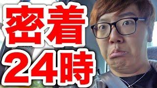 ヒカキン密着24時〜YouTuberの裏側〜