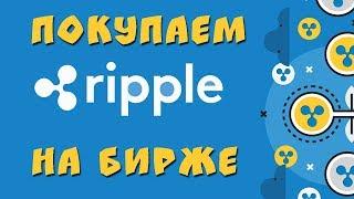 Как купить криптовалюту RIPPLE XRP за рубли, доллары, гривны на бирже криптовалют bitflip