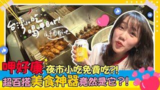 【下班Go Fun吧!】台南FUN夜市!台灣小吃圈粉Bar!