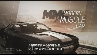 Forza Motorsport 5 - Top Gear presents the Modern Muscle Car Career
