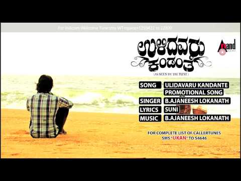"Ulidavaru Kandante ""PROMOTIONAL SONG 1 Audio"" I Feat. Rakshit Shetty, Kishore"