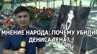 Кто виноват в смерти Дениса Тена?