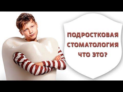 Подростковая и детская стоматология: отличия и сходства | Опрос на улицах Новосибирска | Дентал ТВ