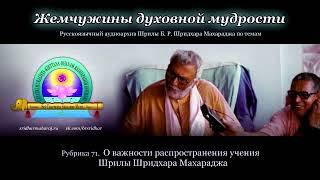 Рубрика 71. О важности распространения учения Шрилы Шридхара Махараджа