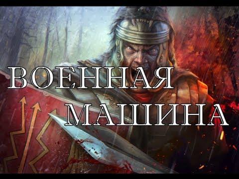 Древнеримская армия и ее состав. Военная машина Рима видео