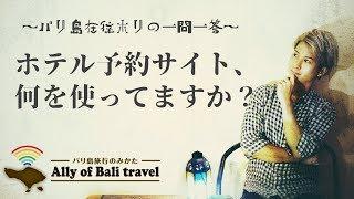 ホテル予約サイト何使ってる?~バリ島在住ホリの一問一答~バリ島旅行のみかた