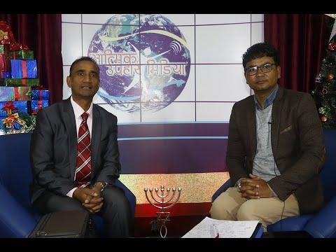 रेभरेण्ड अभिषेक कसलाई र किन ? विशप डम्मर अधिकारीसँगको वार्ता ।  Bishop Damber Adhikari ||