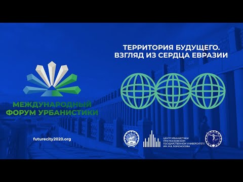 Международный форум урбанистики, секция с участием Ольги Юрьевны Панчихиной