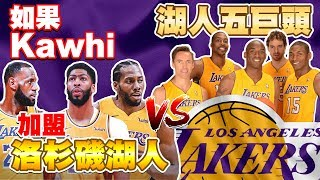 【籃球大挑戰】如果Kawhi Leonard加盟洛杉磯湖人隊!?可以打敗全員健康的湖人五巨頭嗎?|自由市場 選秀 FMVP 暴龍隊 多倫多 季後賽