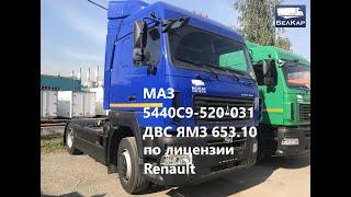 МАЗ 5440С9-520-031 обзор нового седельного тягача