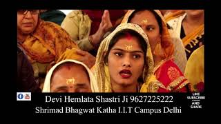 Ram Dhun Lagi Delhi Katha I I