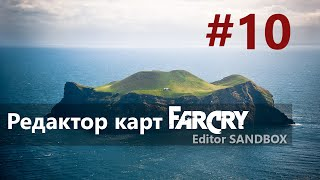 Редактор карт far cry Editor SandBox #10
