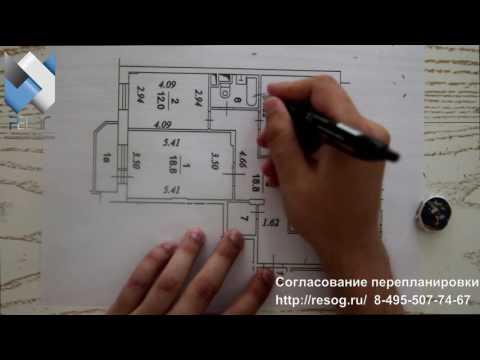 Перепланировка квартиры: что можно, а что нельзя?  Часть 3.