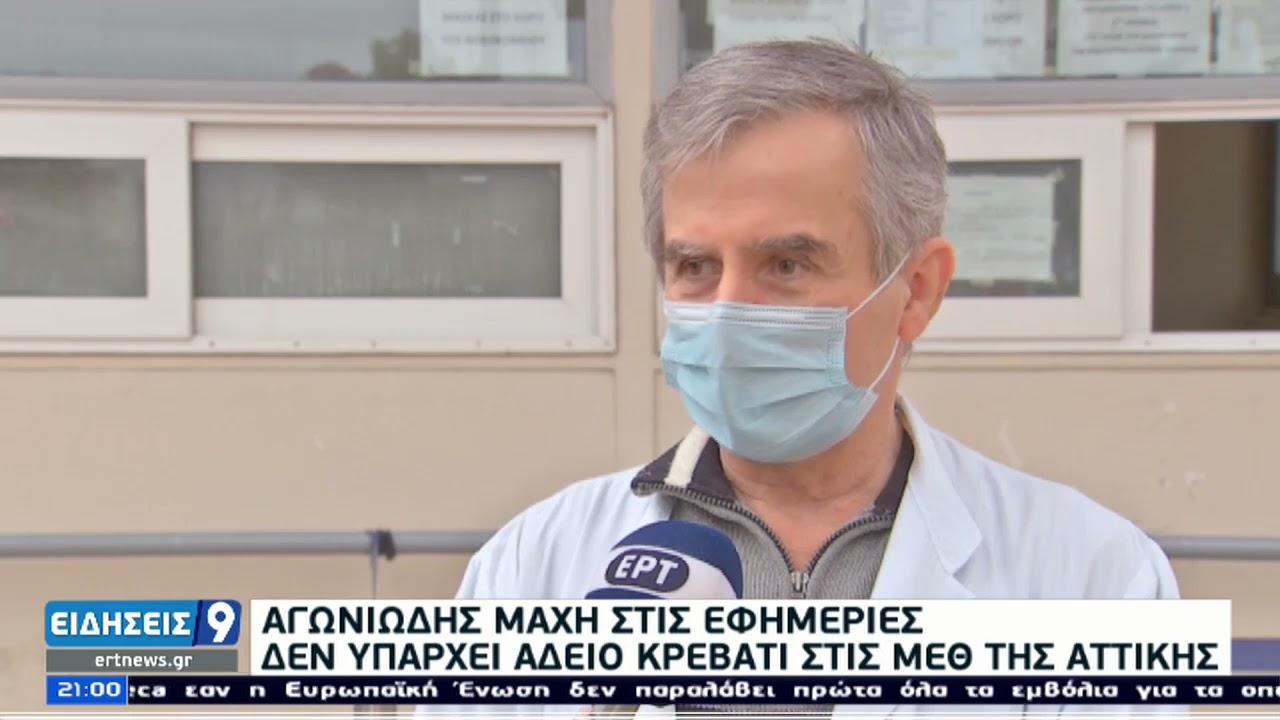 Αγωνιώδης μάχη με τις εφημερίες: Δεν υπάρχει άδειο κρεβάτι στις ΜΕΘ  της Αττικής | 20/03/21 | ΕΡΤ