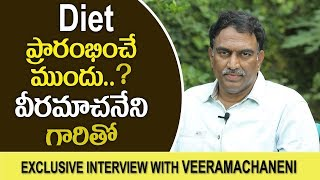 What Medical Tests should we take before Starting this Diet | Veeramachaneni Gari Interview