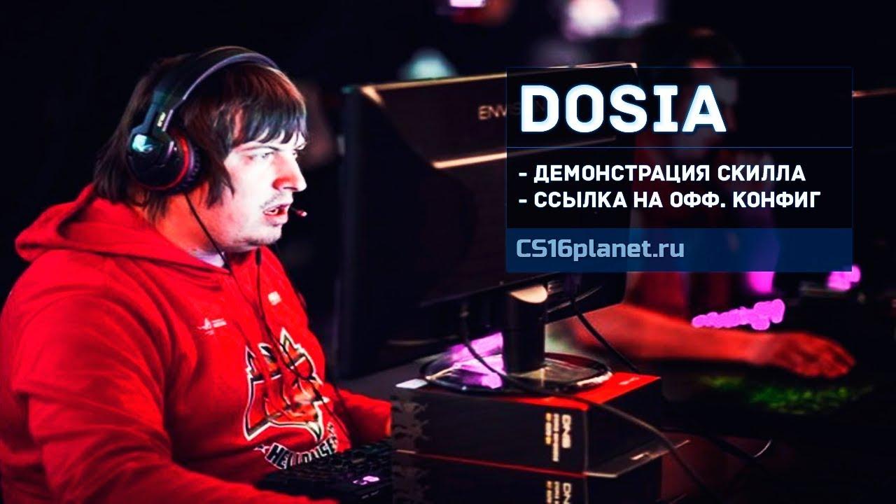 Скачать Конфиг Доси из Moscow Fife для CS 1.6