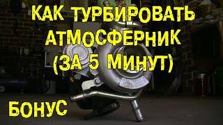 БОНУС: Как турбировать атмосферник (за 5 минут) [BMIRussian]
